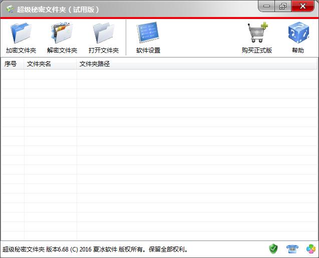 超级秘密文件夹软件更新至6.68版