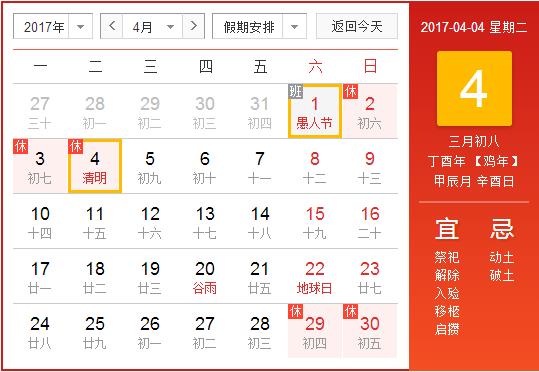 洛阳夏冰软件技术有限公司2017年清明节放假安排