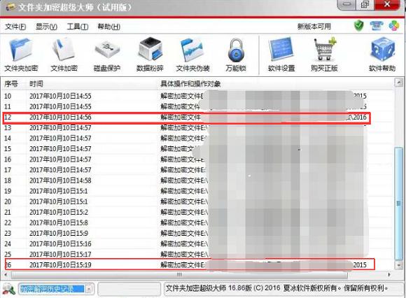后缀为ENC的文件是文件夹加密超级大师加密的吗?