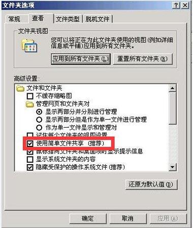如何设置XP系统共享文件夹的权限?