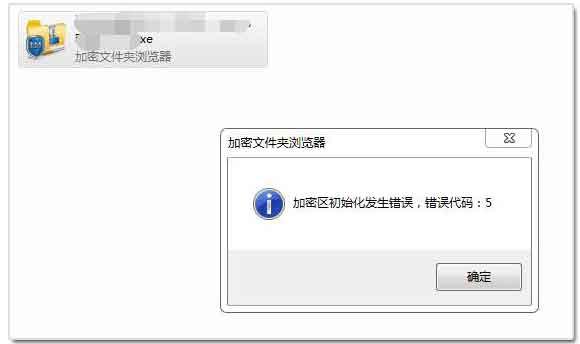 加密区初始化发生错误,错误代码5
