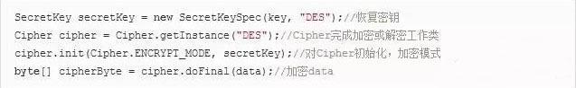详解DES/3DES/AES 三种对称加密算法在 Java 中的实现
