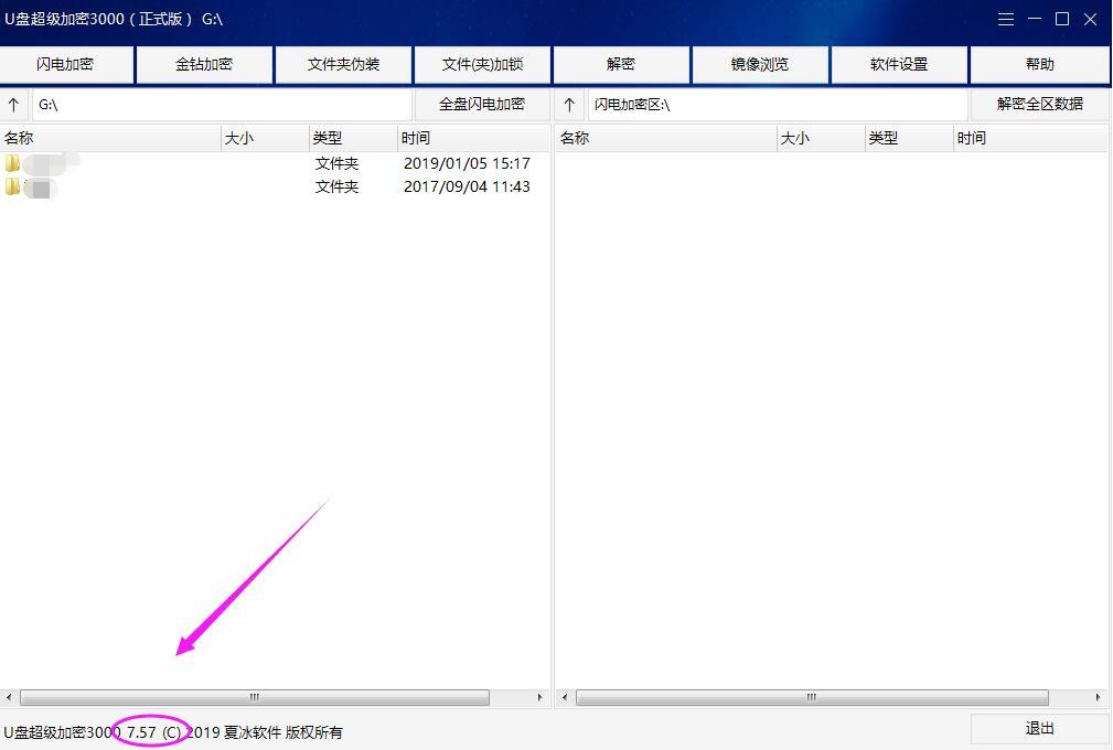U盘超级加密3000软件更新至7.57版