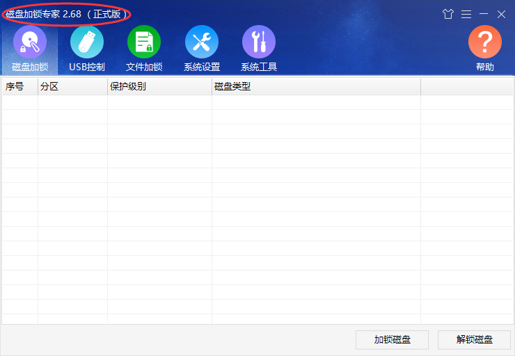 磁盘加锁专家软件更新至2.68版