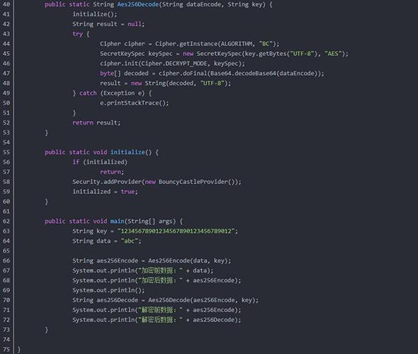 浅析AES加密技术及其应用
