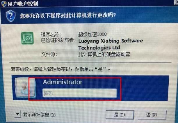 为什么打开超级加密3000提示要输入Administrator的密码?