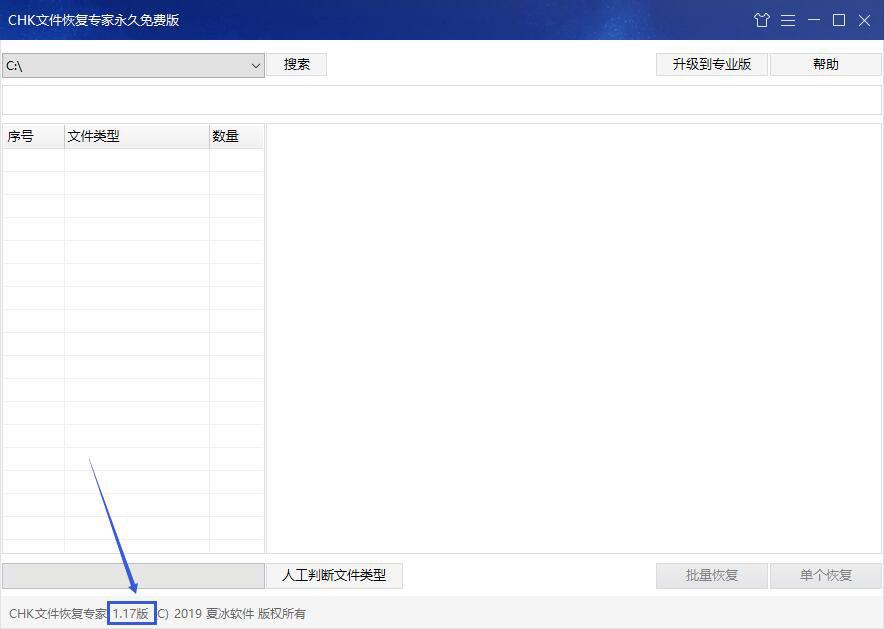 CHK文件恢复专家1.17