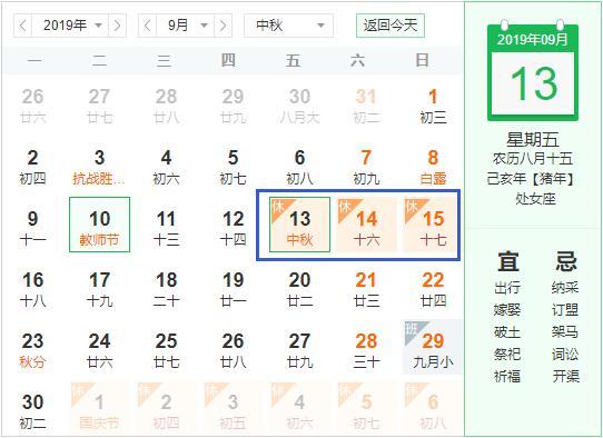 2019中秋节放假安排