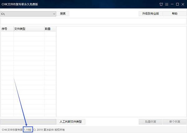 CHK文件恢复专家1.19