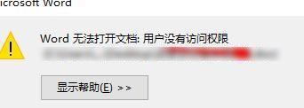 用户没有访问权限