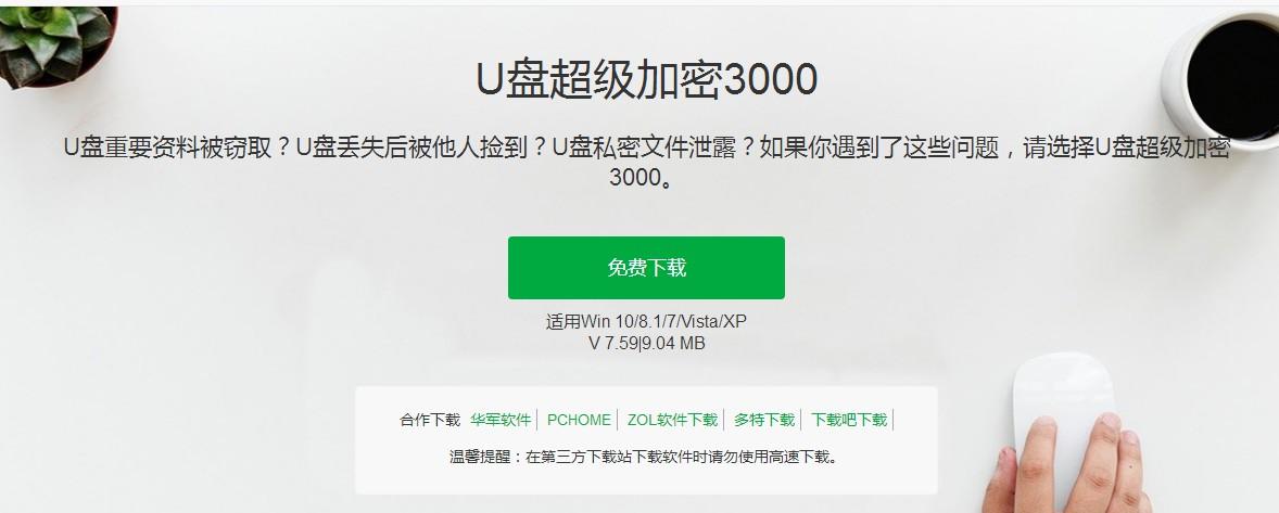 《u盘超级加密3000》下载图片