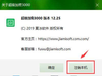 超级加密3000注销本机