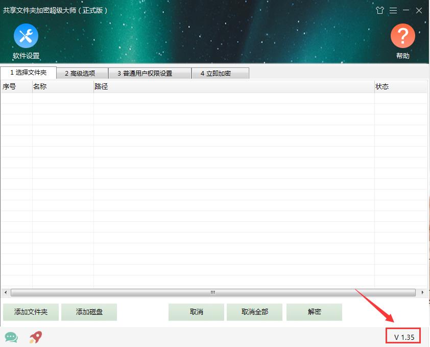 《共享文件夹加密超级大师》更新