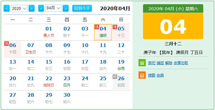 2020清明节放假