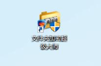 《文件夹加密超级大师》
