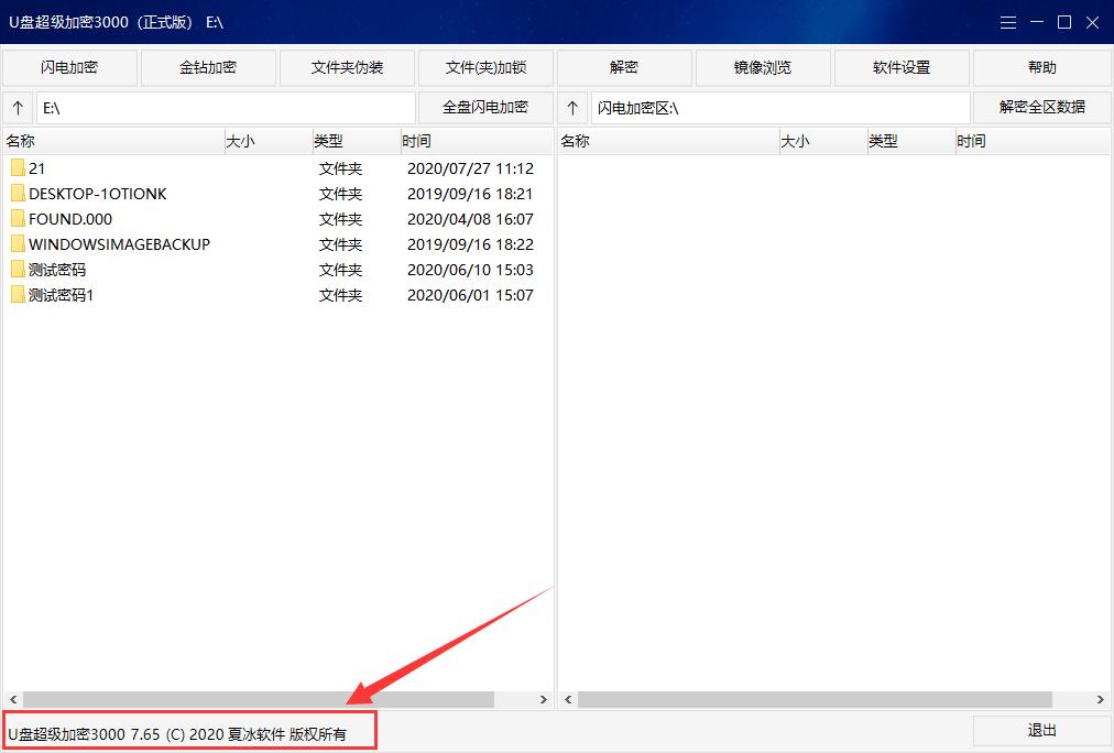 《U盘超级加密3000》7.65