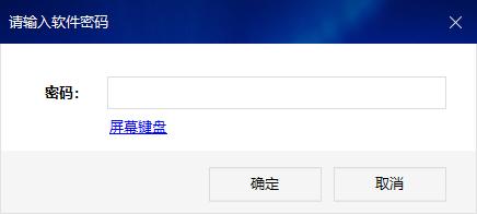 《U盘超级加密3000》