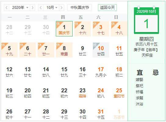 国庆节放假安排