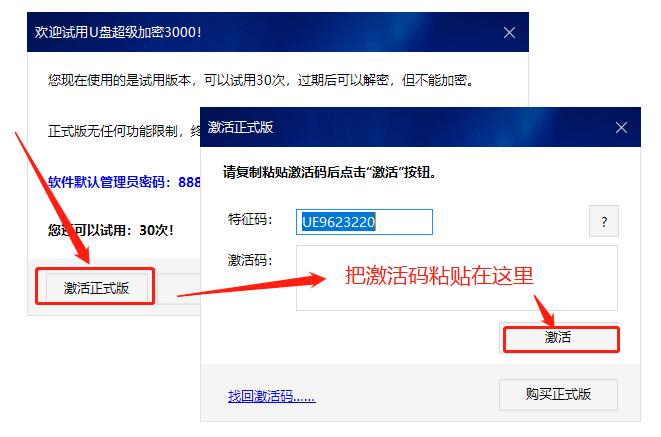 激活U盘超级加密3000
