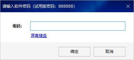 试用版密码888888