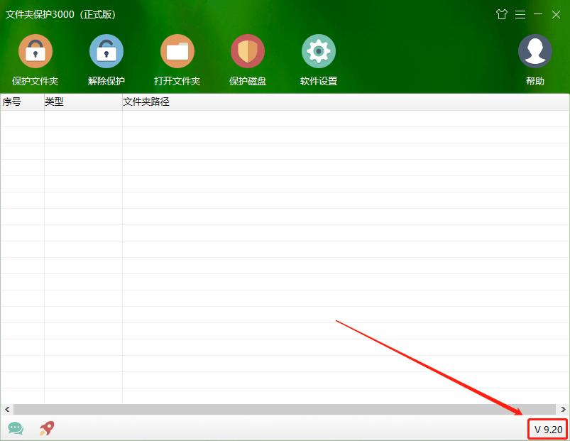 文件夹保护3000 9.20版