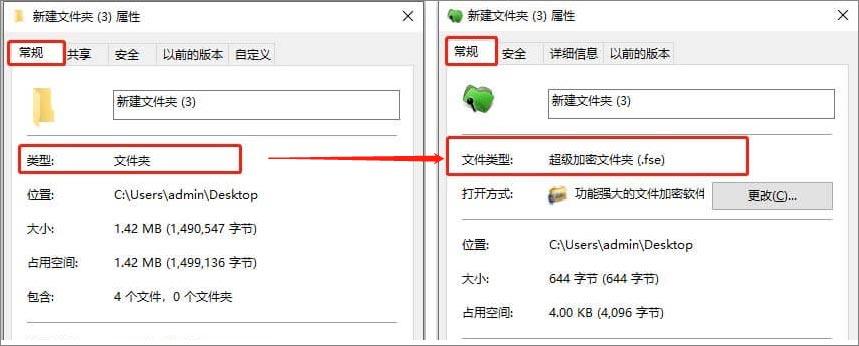 文件夹类型变化