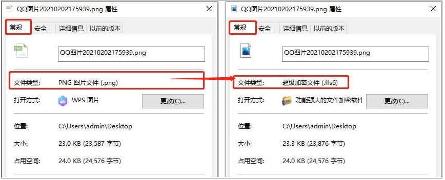 文件类型变化