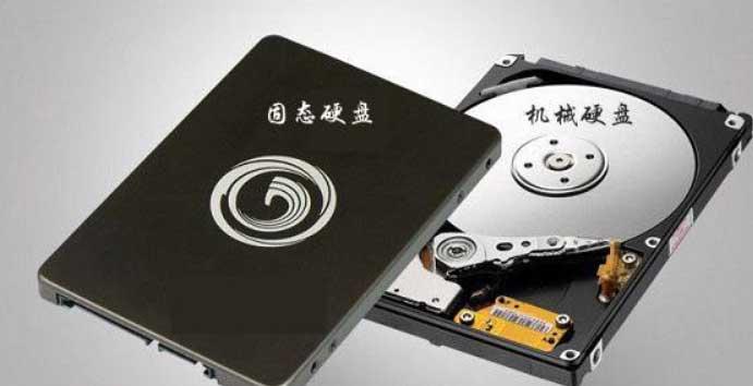 机械硬盘和固态硬盘