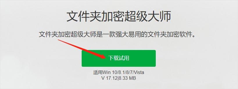 《文件夹加密超级大师》官网下载