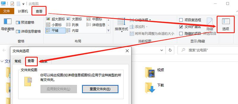 文件夹选项窗口