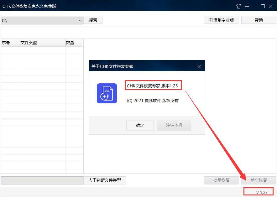 chk文件恢复专家1.23版
