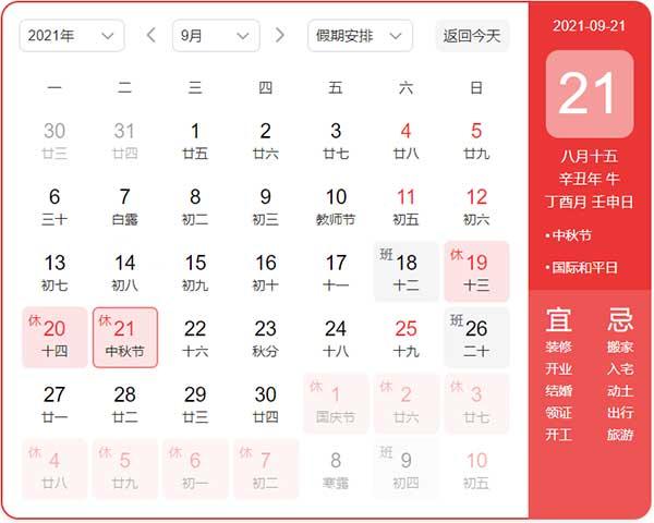 夏冰软件中秋节放假安排