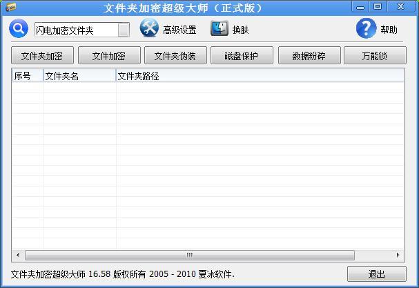 数据安全必备的文件夹加密超级大师软件使用问题
