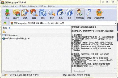 文件夹加密超级大师安装包