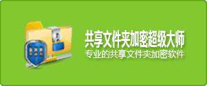 共享文件夹加密软件共享文件夹加密超级大师