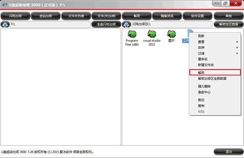 解密闪电加密文件和文件夹